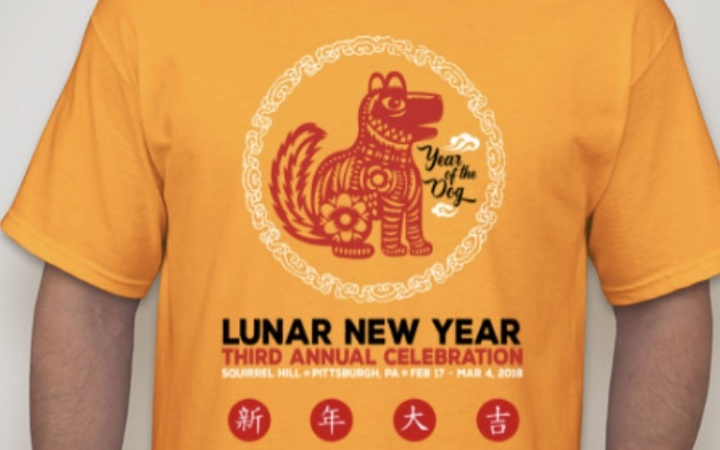 Lunar New Year 2018 tshirt